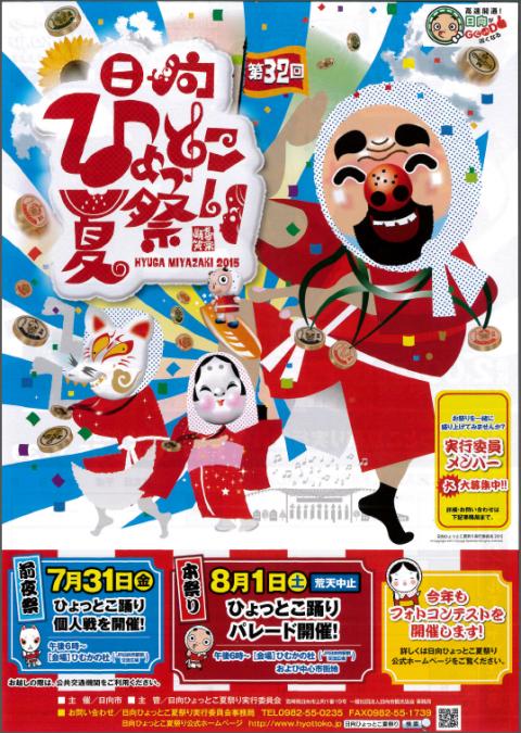 hyuga-20150522-112045
