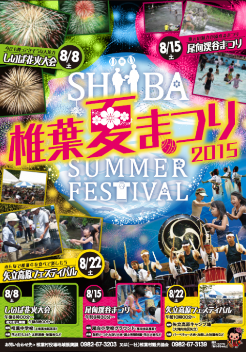 shiiba20150619-090251