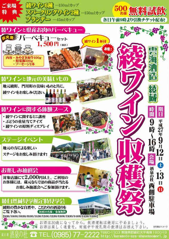 ワイン収穫祭15
