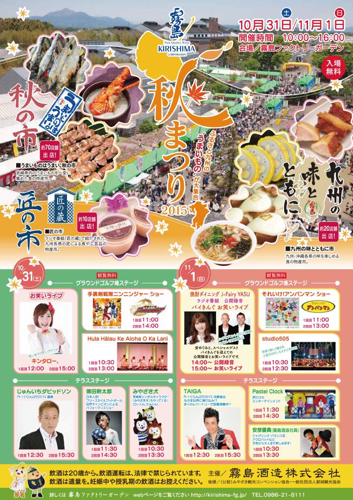 aki_2015_01_big