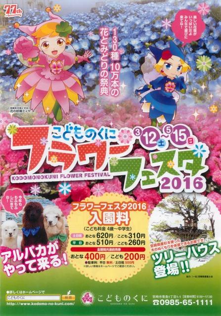 20160311-flower-festa1