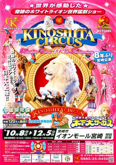 20160707-kinoshita-circus1