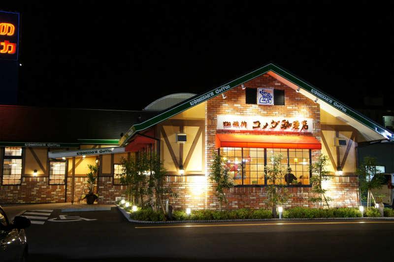 コメダ珈琲店 柳丸店